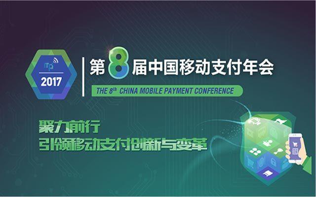 2017第八届中国移动支付年会