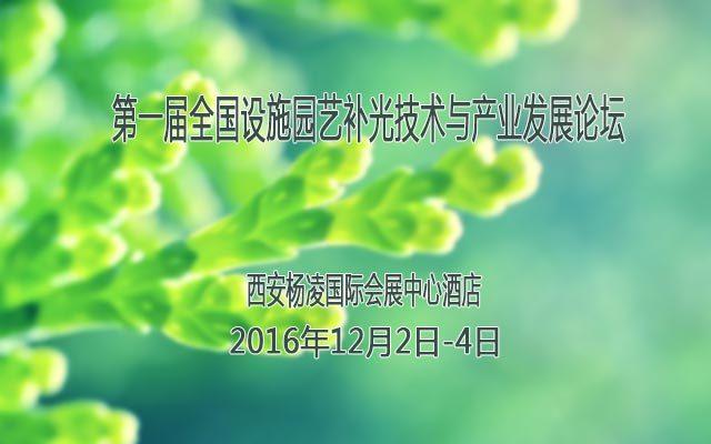 第一届全国设施园艺补光技术与产业发展论坛