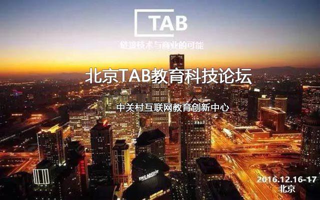 北京TAB教育科技论坛