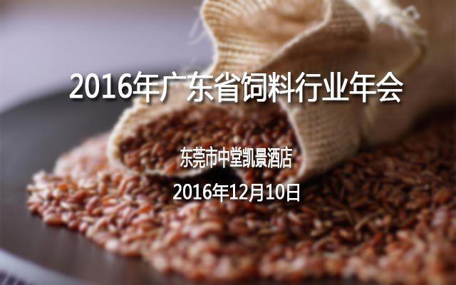 2016年广东省饲料行业年会