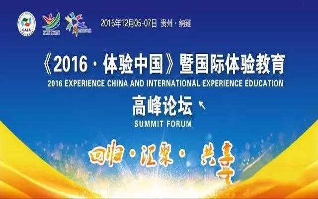 2016国际体验教育高峰论坛