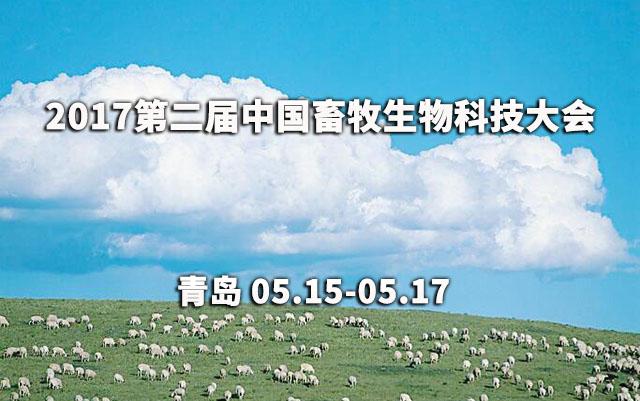 2017第二届中国畜牧生物科技大会