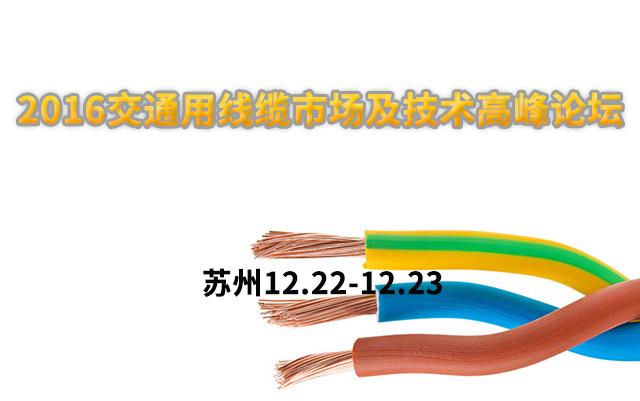 2016交通用线缆市场及技术高峰论坛