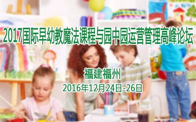 2017国际早幼教魔法课程与园中园运营管理高峰论坛