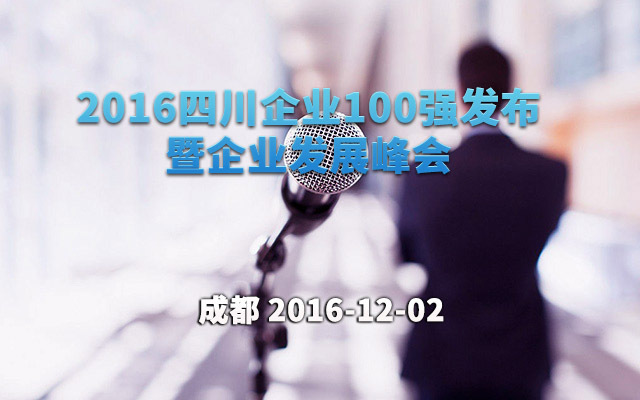 2016四川企业100强发布暨企业发展峰会