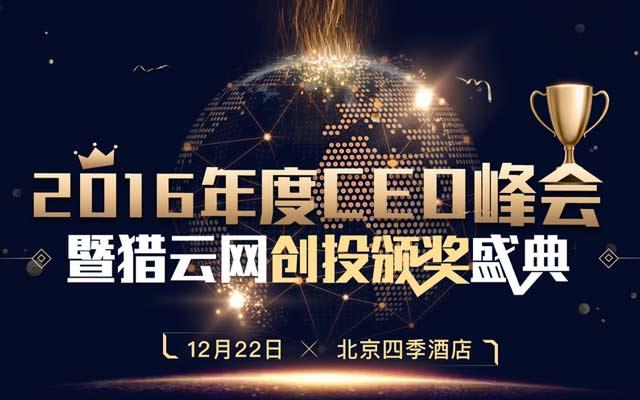 2016年度CEO峰会暨猎云网创投颁奖盛典
