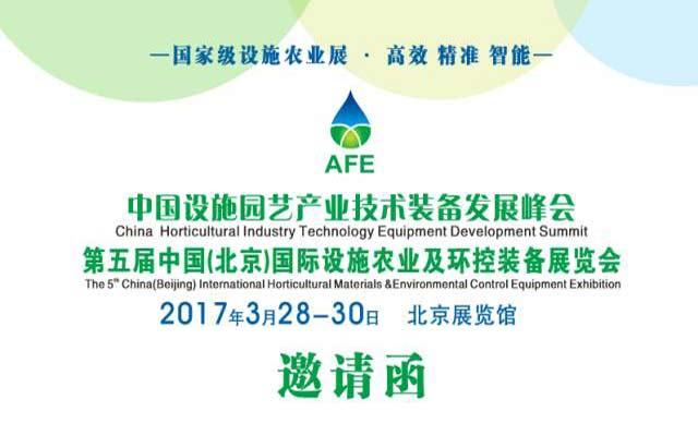 2016中国设施园艺产业技术装备发展峰会暨第五届中国(北京)国际设施农业及环控装备展览会