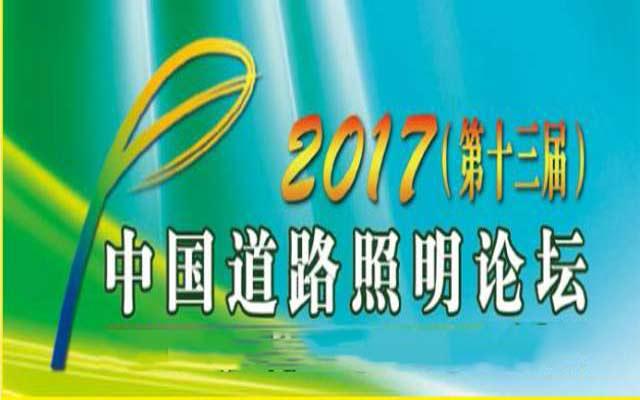 2017中国道路照明论坛