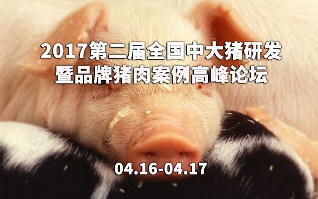 2017第二届全国中大猪研发暨品牌猪肉案例高峰论坛