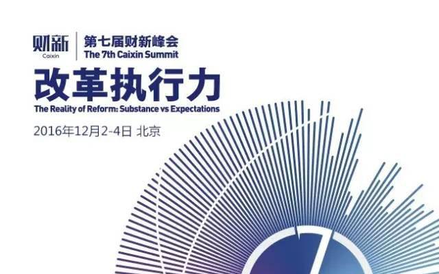 2016第七届财新峰会