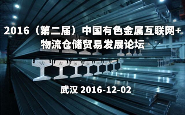 2016(第二届)中国有色金属互联网+物流仓储贸易发展论坛