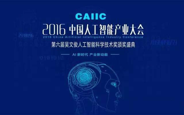 2016中国人工智能产业大会暨第六届吴文俊人工智能科学技术奖颁奖盛典