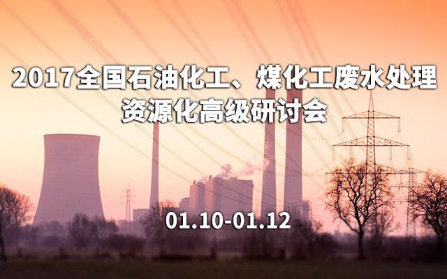 全国石油化工、煤化工废水处理资源化高级研讨会