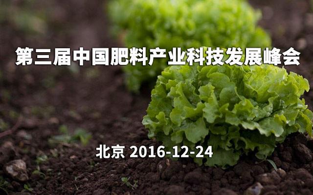 2016第三届中国肥料产业科技发展峰会