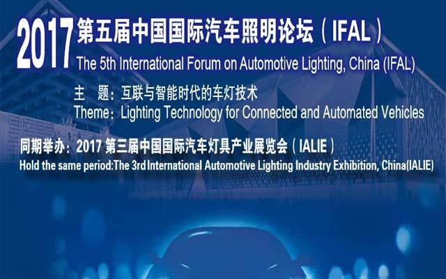 2017年第五届中国国际汽车照明论坛( IFAL )