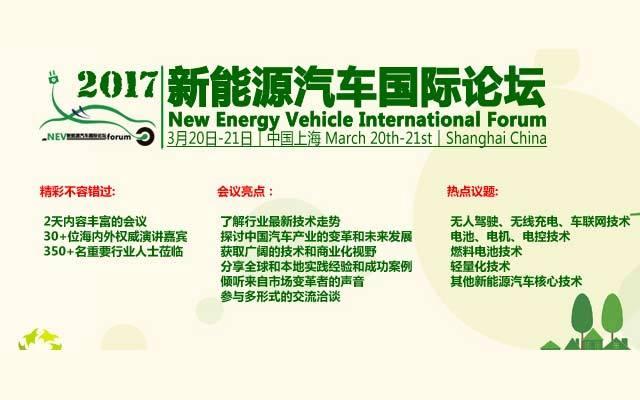 2017新能源汽车国际论坛