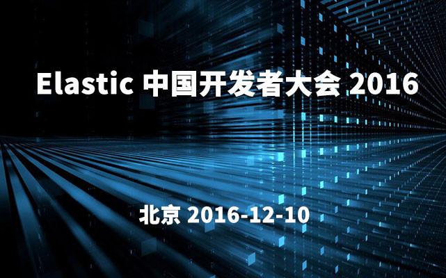 Elastic 中国开发者大会 2016