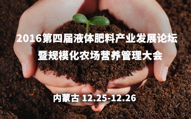 2016第四届液体肥料产业发展论坛暨规模化农场营养管理大会