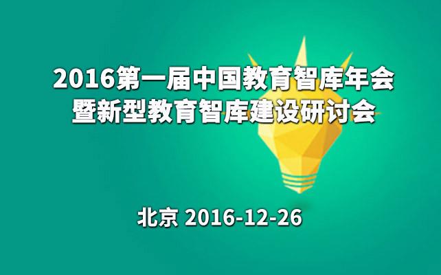 2016第一届中国教育智库年会暨新型教育智库建设研讨会