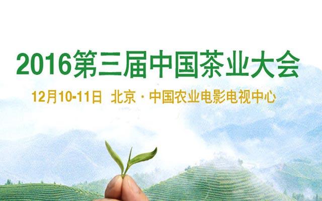 2016第三届中国茶业大会