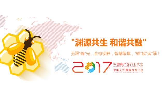 2017中国蜂产品行业大会( CBPIC 2017)