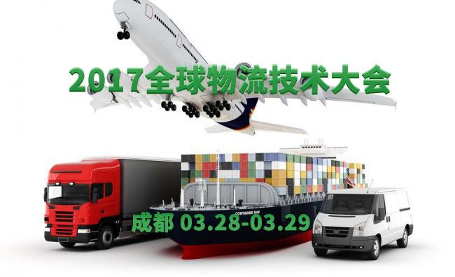 2017全球物流技术大会