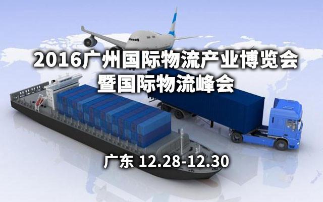 2016广州国际物流产业博览会暨国际物流峰会