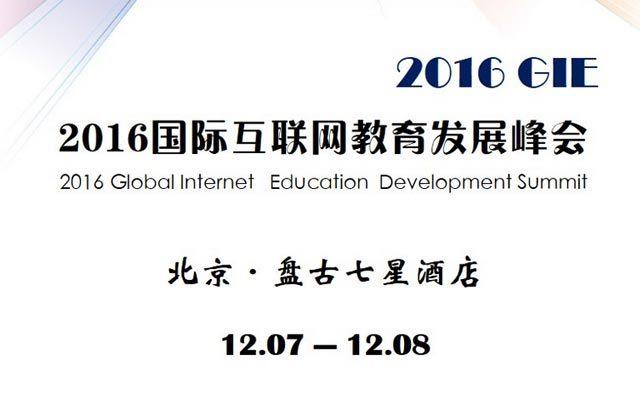 2016 GIE国际互联网教育投资与发展峰会