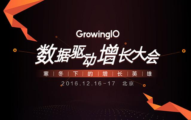 GrowingIO 2016 数据驱动增长大会