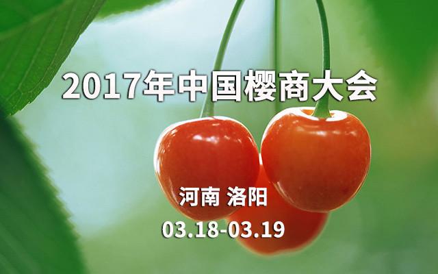 2017年中国樱商大会