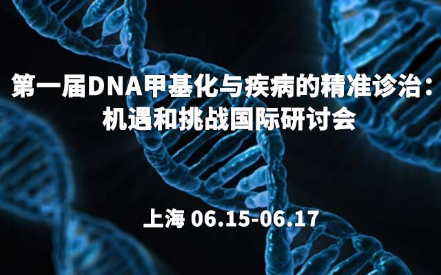 第一届DNA甲基化与疾病的精准诊治:机遇和挑战国际研讨会