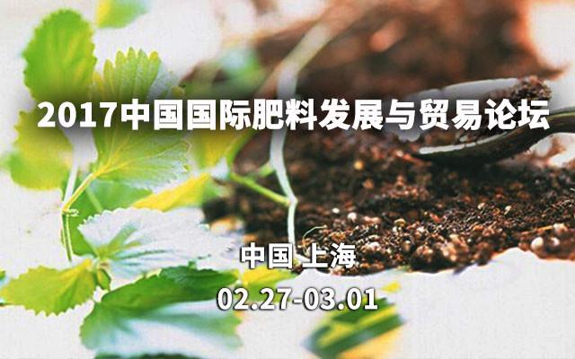 2017中国国际肥料发展与贸易论坛
