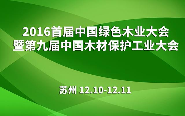 2016首届中国绿色木业大会暨第九届中国木材保护工业大会