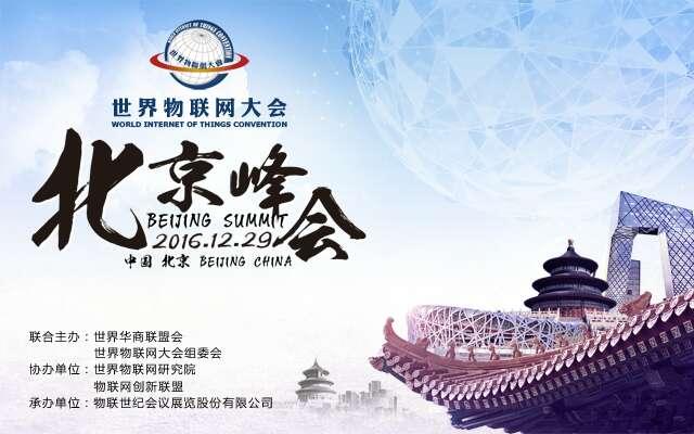 2016年世界物联网大会北京峰会