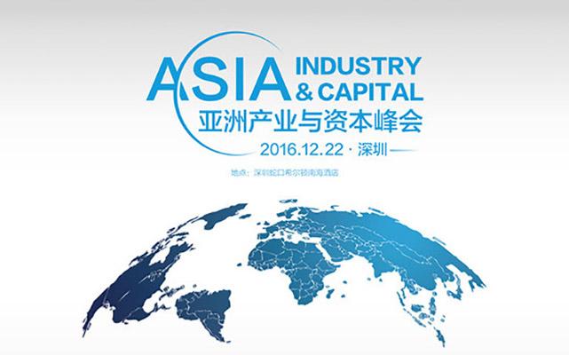 2016亚洲产业与资本峰会