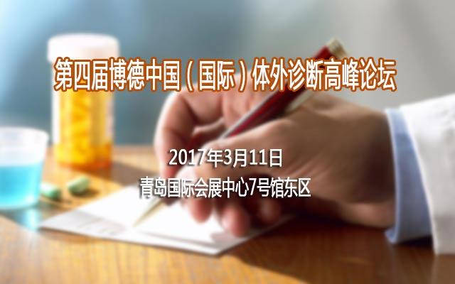 第四届博德中国(国际)体外诊断高峰论坛