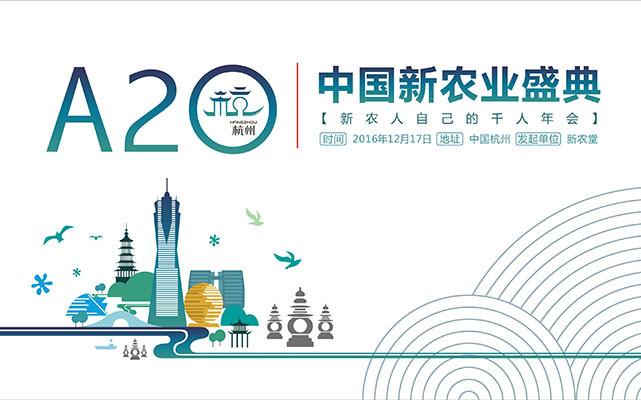 A20中国新农业盛典