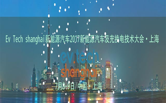 EVTech  2017电动物流车及充换电技术发展论坛·上海