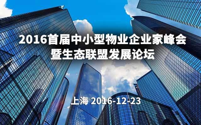 2016首届中小型物业企业家峰会暨生态联盟发展论坛