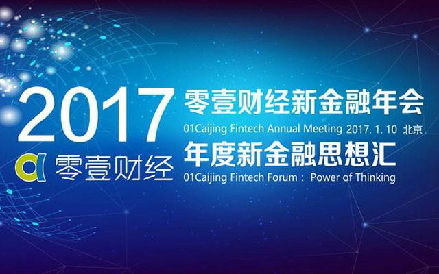 2017零壹财经新金融年会