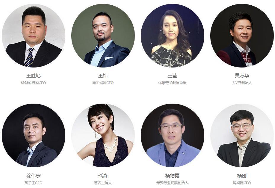 2016中国母婴企业家领袖峰会暨樱桃大赏颁奖盛典