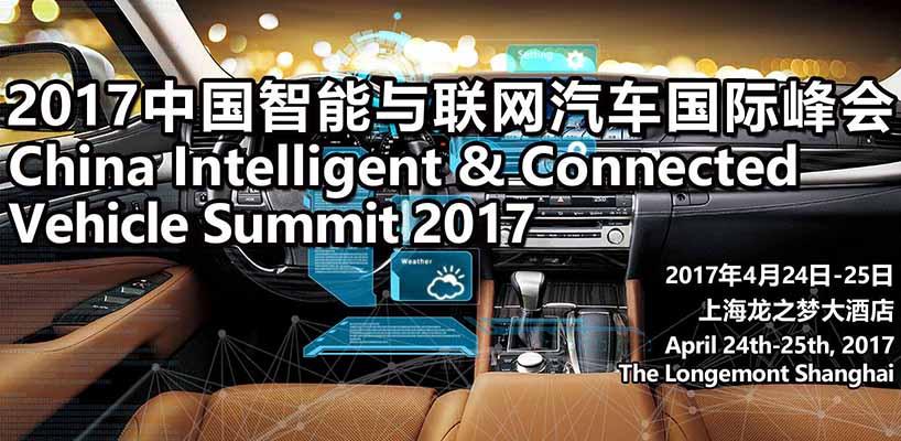 2017中国智能与互联网汽车国际峰会