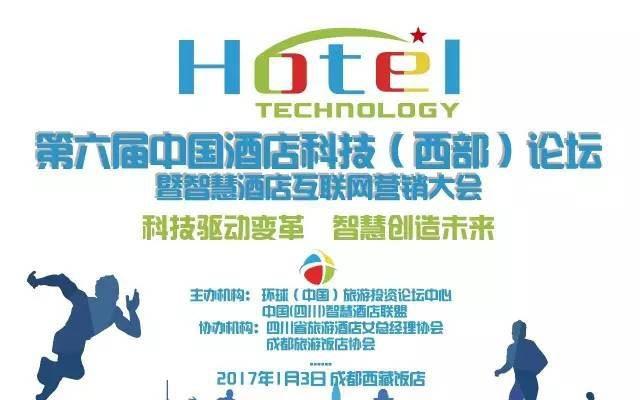 第六届中国酒店科技(西部)论坛