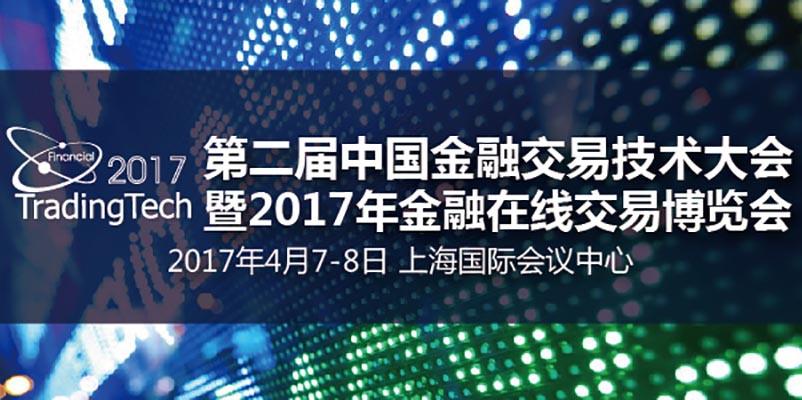 第二届中国金融交易技术大会暨2017年金融在线交易博览会