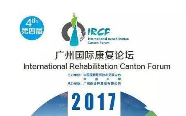 2017广州国际康复论坛( IRCF )