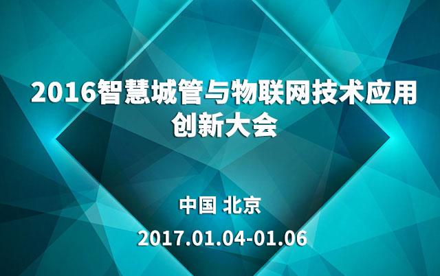 2016智慧城管与物联网技术应用创新大会