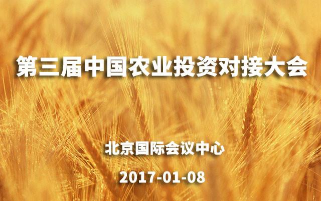 2017第三届中国农业投资对接大会
