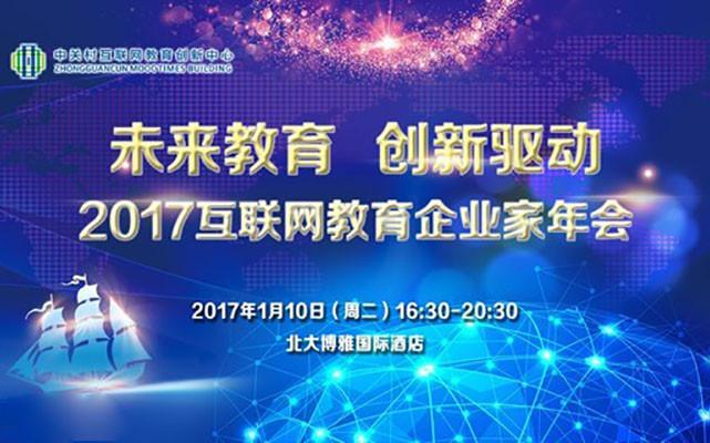 2017互联网教育企业家年会