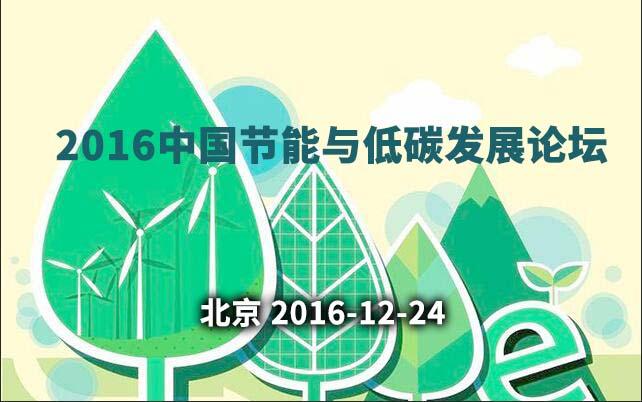 2016中国节能与低碳发展论坛
