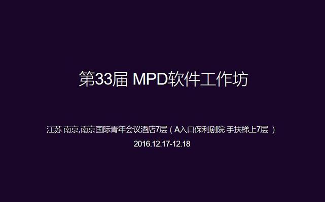 第33届 MPD软件工作坊(南京站)